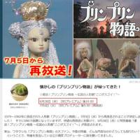 今夜28日夜10:00からの NHK-BSプレミアム『プリンプリン』発掘秘話にコメント寄せました。
