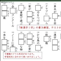 教科書対応の小学漢字ドリル・テスト