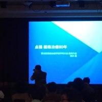 経絡治療学会学術大会 長崎大会 2日目