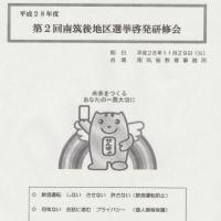 平成28年度 第2回 南筑後地区選挙啓発研修会の報告