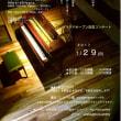 1月29日(日)シューベルティアーデ/調布しらべの蔵