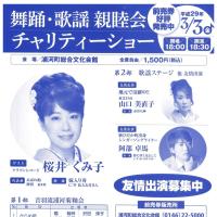2月26日 新ひだか町静内 イオン静内店 インストアライブ