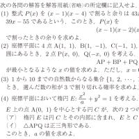 数学・因数定理・最大最小・確率・楕円(早稲田大学)