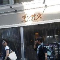 台東区蔵前 ボン花火