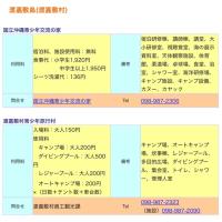 渡嘉敷島 トムソーヤの冒険下見ツアー
