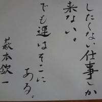 染み言(しみこと)