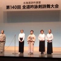 北詩連第140回吟詠剣詩舞大会終わる