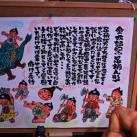 篠窪(しのくぼ)の隣町 四季の里で芸術にふれる(丹沢アートフェスティヴァルの作品)