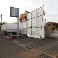 広島県福山市松浜町3丁目7‐38・いし川解体工事