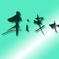 木洩れ日抄 27 見えない「現実」へ 「青春ドラマ──運命の奇跡」森下高志・一人芝居を見る