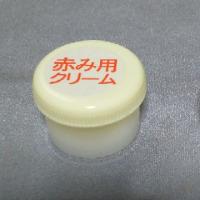 酒さ様皮膚炎治療記 13