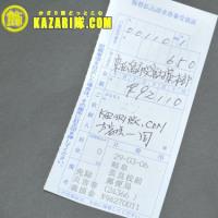 """ブルーインパルス""""絆""""東日本大震災復興義援金振込みいたしました。有難うございました。"""