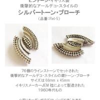 ビンテージ・ブローチ:イギリスJEM社製造(4)