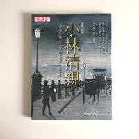 """未読日記1249 『小林清親: """"光線画""""に描かれた郷愁の東京』"""