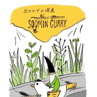 【 12/16(土)からは、出口かずみさんの個展「SOOMIN CURRY」がはじまります! 】