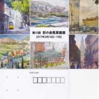 「第12回 彩の会風景画展」
