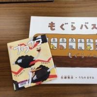 4月20日(木)・読み聞かせ