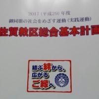 寺族婦人会 総会