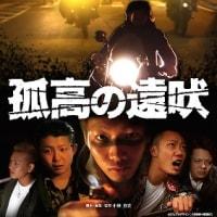 「孤高の遠吠え」、富士宮の本物不良の映画です。