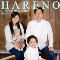 札幌 写真館 家族写真 格安 ハレノヒ♫