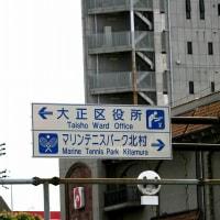 大阪 大正区ウォーキング
