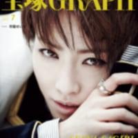 宝塚GRAPH2017年7月号