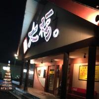 カルビ屋大福で夕ご飯