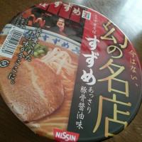 昼ご飯は、幻の名店 広島中華そば すずめのラーメン