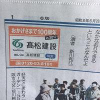 産経新聞〜