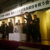 下沢順一郎副議長就任祝賀会に出席