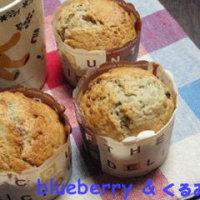 ブルーベリー&くるみの カップケーキ