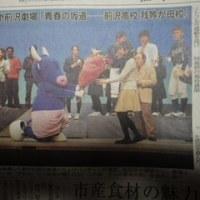 草薙の剣完成  市民劇場上演