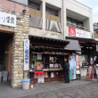 だいご味(み)らんど 道の駅店(大子町)