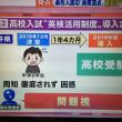 新幹線考える会、農民連が県庁に要請活動。高校入試、英検加点問題が全国ニュースに