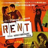 『レント 20th anniversary tour』 @国際フォーラムC(12月28日)