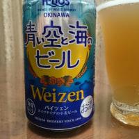 青い海と空のビール 沖縄 ヘリオス酒造さんの上面発酵のドイツ式小麦ビール・ バイツェン
