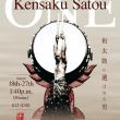 和太鼓に選ばれた男「佐藤健作」さんのプロジェクト