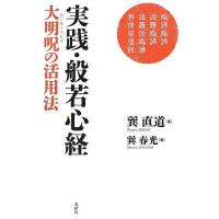 2014年11月2日改訂(赤字部分): 巽直道先生の思い出と著書「実践・般若心経: 大明呪の活用法」