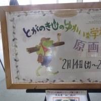 本屋親父のつぶやき 2月24日「とがのき山のゆかいな学校」原画展