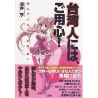 10冊目となる新著「台湾人には、ご用心!」絶賛発売中!!