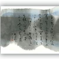 一日一書 1230 春と修羅 2・宮沢賢治