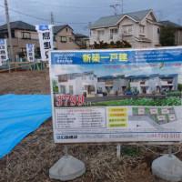 流山おおたかの森北の広島建設の戸建販売