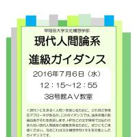 現代人間論系進級ガイダンス開催(2016.7.6)