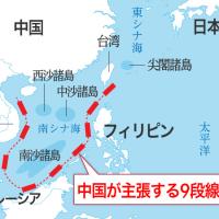 仲裁裁判所中国の南シナ海支配認めず