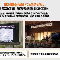 2014年12月3日(水)東京都「第34回ふれあいフェスティバル」