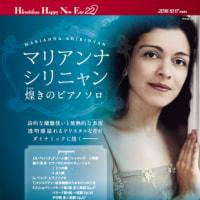 「HIROSHIMA HAPPY NEW EAR 22 マリアンナ・シリニャン 煌きのピアノソロ」 これはちょっとひどすぎる! 久しぶりに怒りが収まりません。