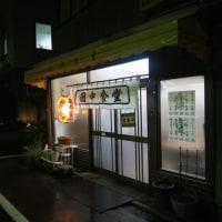 田中食堂@稲荷町 「超激レトロ食堂酒場」