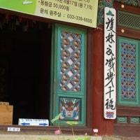 【五台山月精寺の国宝第48号八角九層石塔】韓国旅行⑦2016/6/21