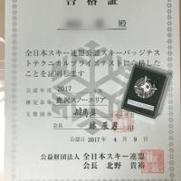 テクニカルプライズ合格!!