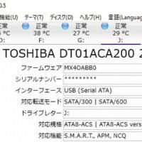 自作パソコン 今は使っていない外付けHDDをディスクチェック